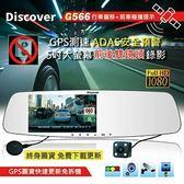 [富廉網]【飛樂 Philo】Discover G566 5吋 前後雙鏡頭 GPS測速ADAS安全預警台灣高端行車紀錄器