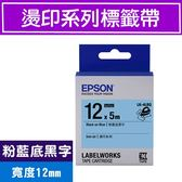 EPSON LK-4LBQ S654443 標籤帶(燙印系列)粉藍底黑字12mm