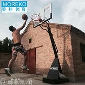 籃球架 MOREKO 家用室外成人街球比賽 可移動可升降戶外標準高度籃球架子 mks韓菲兒