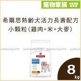 寵物家族-希爾思熟齡犬活力長壽配方(雞肉+米+大麥)小顆粒8kg