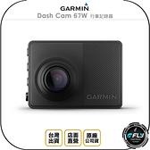 《飛翔無線3C》GARMIN Dash Cam 67W 行車記錄器◉公司貨◉車用紀錄器◉測速警示◉語音聲控