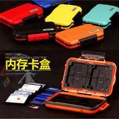 相機儲存卡SD CF內存卡包套存儲卡內存卡記憶卡SD卡CF卡 收納包袋【美物居家館】
