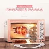 K1H電烤箱家用烘焙多功能全自動烤箱小蛋糕大烤箱 每日下殺NMS