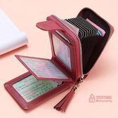 證件包/卡包 女式風琴卡包真流蘇一體包多功能大容量卡夾件套 4色
