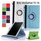 荔枝紋 華為 MediaPad T3 10 保護套 平板皮套 榮耀 暢玩2 9.6吋 360度旋轉 平板保護套 保護殼 平板套