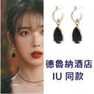 德魯納酒店 月之酒店 IU同款 簡約C字珍珠黑寶石水滴 925銀針耳環