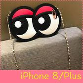 【萌萌噠】iPhone 8 / 8 Plus  新款個性立體大眼睛保護殼 全包矽膠軟殼 手機殼 手機套 帶掛鏈