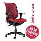 辦公椅/電腦椅/高級人體工學透氣網背辦公椅-紅【天空樹生活館】