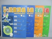 【書寶二手書T9/少年童書_PMQ】科學漫畫講義_87~99期間_共4本合售_美味軟麵包的秘密