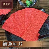 鱈魚紅片-250g【臻御行】