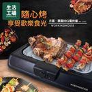 #月圓.團圓BBQ電烤爐WH-2098-生活工場
