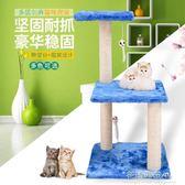 劍麻繩貓跳台貓屋貓爬樹小型貓爬架貓架子貓窩一體貓別墅貓咪玩具·花漾美衣 IGO