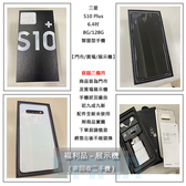 近九成九新【拆封福利品】三星 SAMSUNG S10+ / S10 Plus SM-G975 6.4吋 8G/128G IP68防水塵 智慧型手機