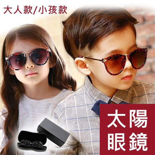 【現貨】韓版親子太陽眼鏡/成人太陽眼鏡/兒童太陽眼鏡/墨鏡/流行眼鏡