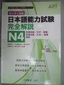 【書寶二手書T5/語言學習_EZU】日本語能力試驗-完全解說N4_渡邊亞子