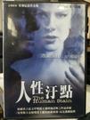 挖寶二手片-M01-001-正版DVD-電影【人性汙點】安東尼霍普金斯 妮可基嫚(直購價)