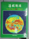 【書寶二手書T6/科學_PHN】透視地球_牛頓特集1
