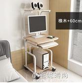 迷你電腦桌簡約現代書桌 經濟型小臺式省空間臥室可移動桌子家用YXS『小宅妮時尚』