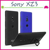 Sony XZ3 H9493 6吋 指環磨砂手機殼 素面背蓋 PC手機套 簡約保護套 防滑保護殼 硬殼 牛仔殼