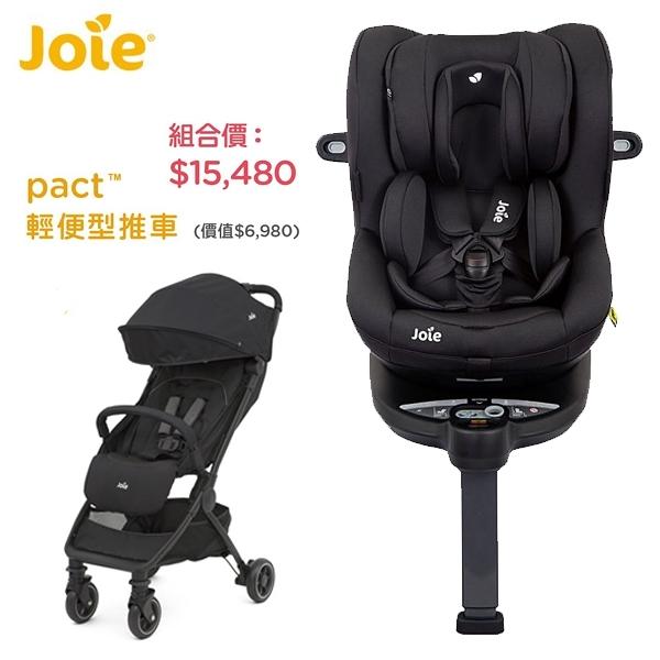 【組合價】Joie 奇哥 i-Spin360 isofix 0-4歲汽座(黑) + pact 輕便型推車(黑)