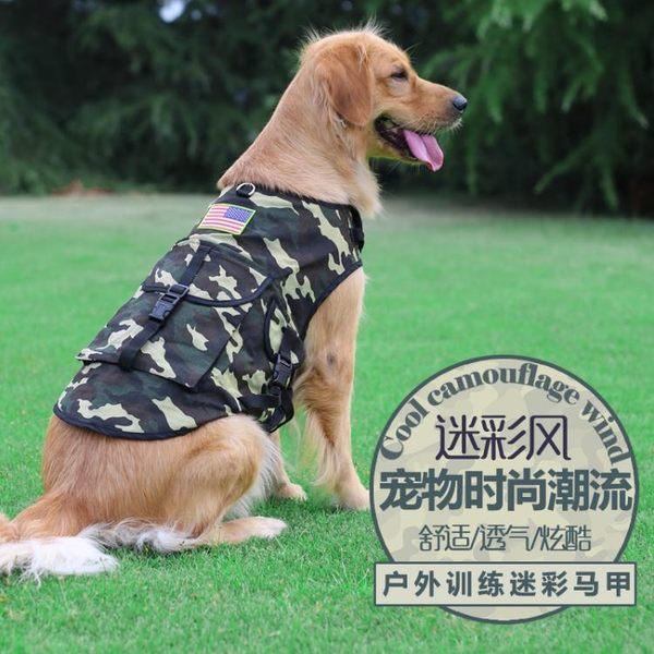 狗狗衣服薩摩耶金毛哈士奇大狗衣服邊牧中大型犬服裝戰術迷彩馬甲
