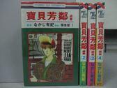 【書寶二手書T4/漫畫書_MCQ】寶貝芳鄰續篇_1~4集合售_有紀
