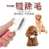 寵物狗狗梳子狗毛刷泰迪金毛薩摩耶刷子中型大型犬專用梳毛器用品 生日禮物