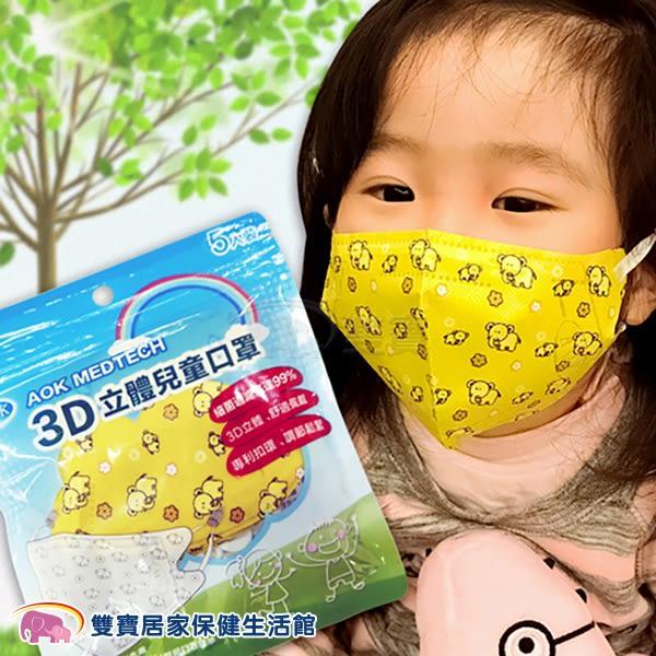 AOK 拋棄式 兒童口罩 (5入/包)-大象