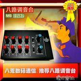 8路混音器M8調音台話筒混響器擴展分支器麥克風混響效果器迷你K歌 港仔會社