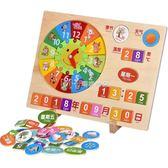 十二生肖鬧鐘數字寶寶木質拼圖兒童早教益智拼板積木玩具2-3-6歲  瑪奇哈朵