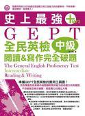 史上最強GEPT 全民英檢(中級):閱讀&寫作完全破題