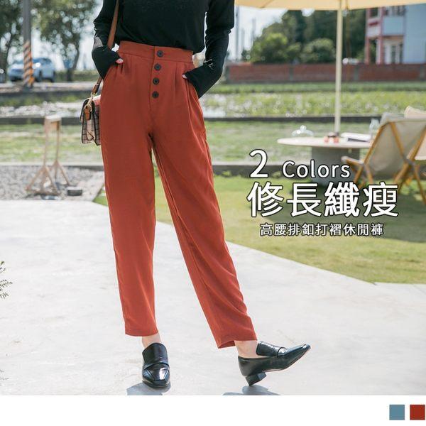《BA4443》飽和色高腰排釦打褶西裝褲 OrangeBear