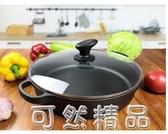鑄鐵加厚平底烙餅鍋 無涂層水煎包鍋家用 老式生鐵鍋餅鐺雙耳煎鍋 可然精品