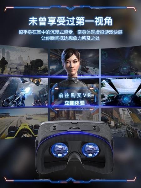 千幻魔鏡9代 vr眼鏡手機專用4d虛擬現實ar眼睛rv頭戴式頭盔一體機NMS 喵小姐