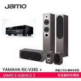 【送專人到府安裝+25米喇叭線+24期0利率】Jamo S426HCS3 + YAMAHA RX-V385 家庭劇院組 公司貨