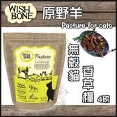 *King Wang*WISH BONE紐西蘭香草魔法 無穀貓香草糧-原野羊 4磅