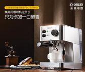 咖啡機 Donlim/東菱 DL-DK4682咖啡機全自動家用商用意式蒸汽打奶泡  DF 免運
