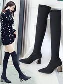 一件免運-2019秋冬季顯瘦膝上靴女粗跟高筒靴彈力靴毛線靴針織長筒襪子靴