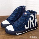 帆布鞋春秋兒童板鞋女童休閒鞋寶寶球鞋高幫拉鏈布鞋 SH330『美鞋公社』
