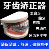 艾爾隱形牙齒矯正器成人牙套夜間防磨牙固定保持器天地包糾正器【新店開業八五折】