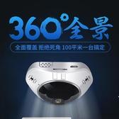 攝像頭 無線攝像頭360度全景連手機家用遠程高清夜視器網絡套裝(快速出貨)