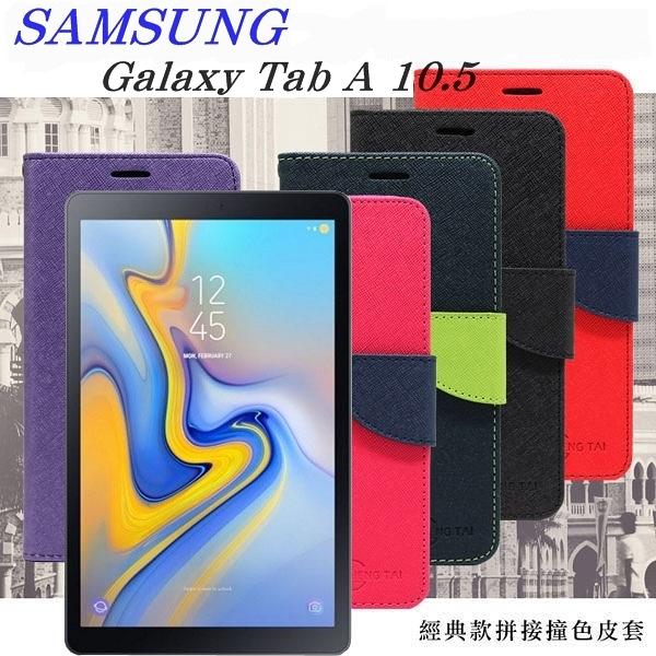 【愛瘋潮】Samsung Galaxy Tab A 10.5  經典書本雙色磁釦側翻可站立皮套 平板保護套