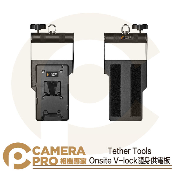 ◎相機專家◎ Tether Tools SDVVMT Onsite V-lock隨身供電板 V型安裝座 電源固定 公司貨