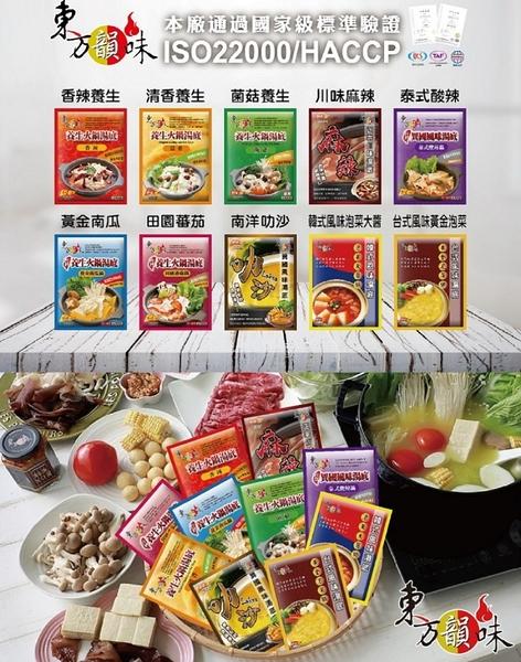 東方韻味養生火鍋湯底8種口味(現貨供應)