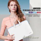蘋果macbook pro 13.3寸筆記本電腦包air13手提內膽包 【米蘭街頭】