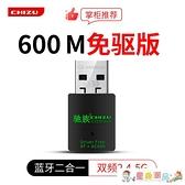 無線網卡 順豐包郵馳族免驅動USB黑蘋果無線網卡迷你5G雙頻千兆36WiFi接收器藍牙1 童趣