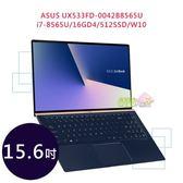 ASUS UX533FD-0042B8565U 15.6吋 ◤限時特賣◢ ZenBook15 FHD 筆電 (i7-8565U/16GD4/512SSD/W10)