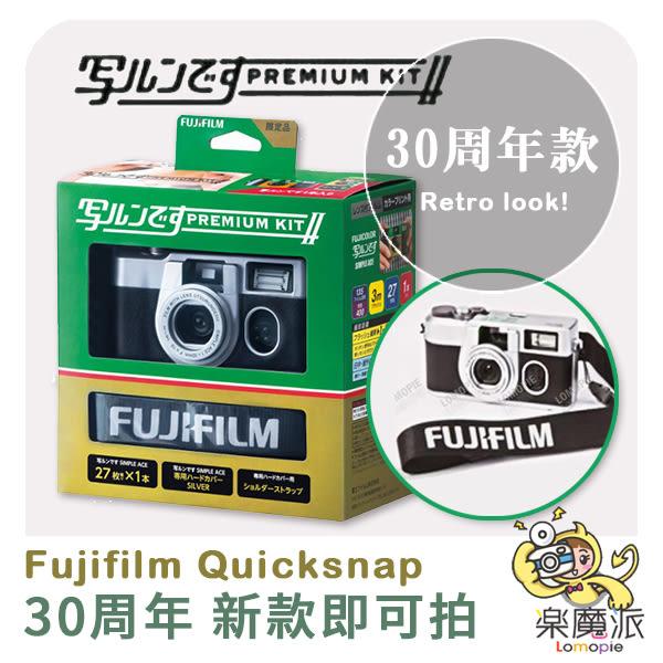 Fujifilm 富士 QuickSnap 30周年 銀色外殼 手腕帶 即可拍 135mm 底片相機 iso400 27張 暗角 平行輸入
