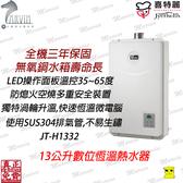 喜特麗熱水器 JT-H1332 強制排氣13公升 特價到9/31 數位恆溫LED操作面板 全機三年免費保固