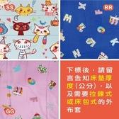 【外布套】兒童/乳膠床墊/記憶/薄床墊專用外布套【C2】70X130公分 - 100%精梳棉-訂作-溫馨時刻1/3